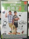 挖寶二手片-C10-033-正版DVD-電影【遜咖冒險王3】-史提夫贊恩 佩頓莉絲特(直購價)