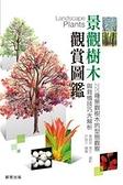 (二手書)景觀樹木觀賞圖鑑