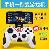藍牙手機游戲手柄無線安卓絕地求生刺激戰場吃雞神器輔助王者送榮耀QQ飛車