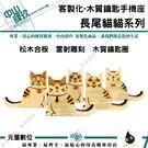 中山肆玖 客製化木質鑰匙手機座-長尾貓貓