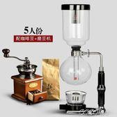 咖啡機  一屋窯 虹吸式咖啡壺 家用手動煮咖啡機磨豆禮品套裝220 Igo    coco衣巷