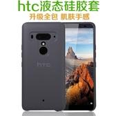 HTC手機殼HTCU11手機殼原裝U12保護殼plus硅膠套液態防聖誕交換禮物