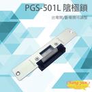 高雄/台南/屏東門禁 PGS-501L 送電開/斷電開可調整 陰極鎖 電鎖