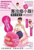專攻瘦小腹!環狀骨盤枕扭著扭著就瘦了!核心緊實訓練,提高代謝率,改善身體不平..