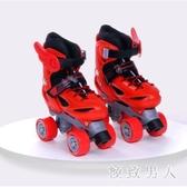 溜冰鞋 兒童輪滑鞋套裝雙排四輪可調旱冰鞋初學者3-6-12歲 df1743【極致男人】