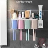 牙刷置物架免打孔刷牙杯吸掛墻式套裝壁掛漱口牙具【櫻田川島】