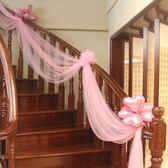 結婚慶用品紗幔裝飾婚禮婚房雪紗花球樓梯扶手裝飾水晶紗拉花彩帶   初見居家