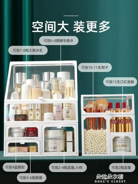 收納盒 化妝品收納盒ins風玻璃網紅桌面防塵護膚口紅 朵拉朵衣櫥