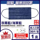 凱馺 雙鋼印 成人醫療口罩 (夜幕藍/海軍藍) 30入/盒 (台灣製造 CNS14774) 專品藥局【2018636】