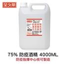 【全久榮】75%防疫酒精 4000ml ...