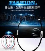 負離子手環-運動負離子時尚硅膠平衡項圈預防頸椎磁力項環項錬男女 交換禮物