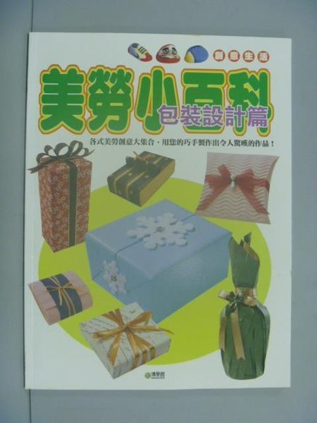 【書寶二手書T4/少年童書_YAY】美勞小百科:包裝設計篇_宇宙創意工作小組