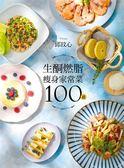 (二手書)生酮燃脂瘦身家常菜100道:狂減30公斤!好吃又好瘦!健康不挨餓!