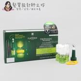 立坽『免沖頭皮調理』紀緯公司貨 萊法耶(荷那法蕊) RF 三項森髮調理液5.5ml(單支) HS05