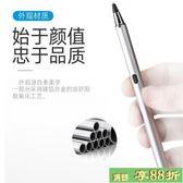觸控筆 ipad pencil繪畫電容筆apple主動式觸屏筆高密度蘋果安卓三星華為平板安卓手機