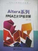 【書寶二手書T1/大學資訊_WDX】Altera系列FPGA芯片IP核詳解_劉東華編_簡體
