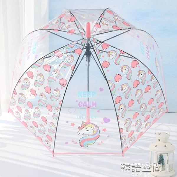 獨角獸傘 兒童防夾手 幼兒園寶寶小孩雨傘卡通可愛透明太陽傘 韓語空間
