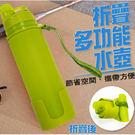 硅膠折疊多功能水壺 500ml (綠色)