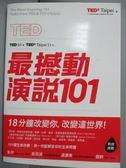 【書寶二手書T1/勵志_GOX】TED最撼動演說101_TEDxTaipei