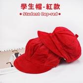 學生帽(紅款)【櫻桃飾品】【30921】
