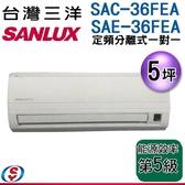 【信源】5坪【SUNLUX台灣三洋定頻分離式一對一】SAE-36FEA+SAC-36FEA 含標準安裝