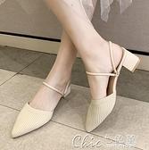 拖鞋秋款單鞋女韓版針織尖頭半拖鞋粗跟兩穿穆勒鞋仙女風包頭涼鞋 【全館免運】