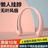 掛脖風扇無葉大風力超靜音USB充電懶人隨身學生辦公宿舍迷你風扇 快速出貨