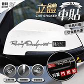 台灣現貨-汽車立體車貼 車標貼 3D車貼 裝飾貼 門把貼 後視鏡貼 車貼【CW0304】普特車旅精品