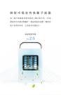 [超取賣場]IDI Plus+ 微型水冷扇 移動式冷氣冷風機 免運費 空調風扇 辦公室水冷空調