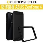 MJ3C【犀牛盾】防摔邊框-華碩 ASUS ZenFone 4 (ZE554KL)~下單後進貨