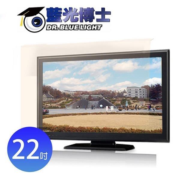 【南紡購物中心】【藍光博士】22吋電腦抗藍光液晶螢幕護目鏡JN-22PLB