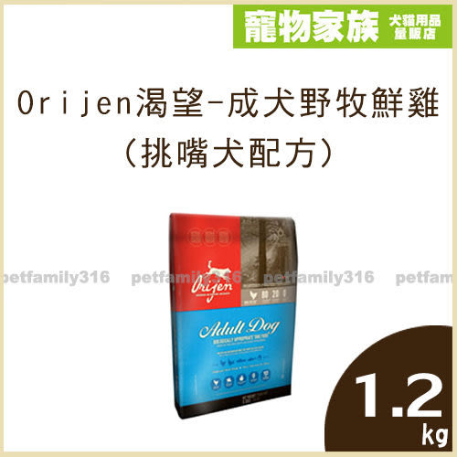 寵物家族-Orijen渴望成犬牧野鮮雞配方 1.2kg(效期20180924)