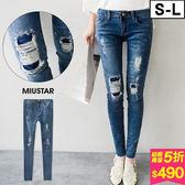 MIUSTAR 復古懷舊刷色大抓破丹寧窄管褲(共1色,S-L)【NF1347EP】預購