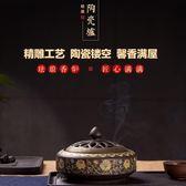 香爐 迦印堂香薰爐盤香線陶瓷家用禪意室內供佛擺件平底 - 夢藝家