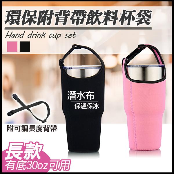 【團購】手提飲料杯套★環保附背帶飲料杯袋900ml適用(2色選) NC17080108 ㊝加購網