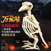 【99購物85折】仿真烏鴉鳥骷髏骨頭架子恐怖擺設道具