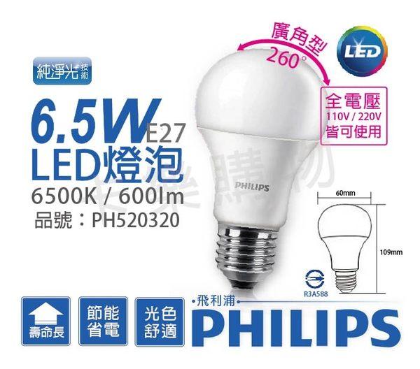 PHILIPS飛利浦 LED 6.5W 6500K 白光 全電壓 E27 廣角型 球泡燈  PH520320