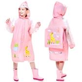 兒童雨衣寶寶幼兒園雨披大帽檐男童女童雨衣帶書包位學生小孩雨衣