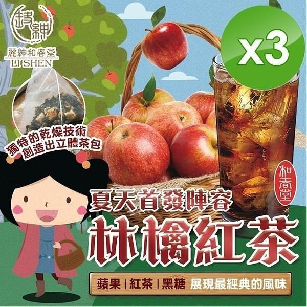 【南紡購物中心】【麗紳和春堂】林檎紅茶三角立體茶包(10g/包x6包)-3入組