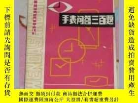 二手書博民逛書店手錶問答三百題罕見王昆隆 編寫9成新B4WY21789 江西科學