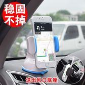 車載手機架汽車支架車用導航吸盤式多功能出風口車內支撐萬能通用  初語生活