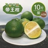 沁甜果園SSN.帝王柑-珍珠柑(10斤/箱,共2箱)﹍愛食網