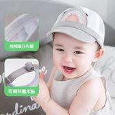 嬰兒帽子夏0-3-6-12個月薄款男女寶寶遮陽帽夏季鴨舌帽潮網眼防曬 小確幸生活館