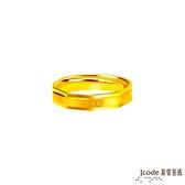 J'code真愛密碼金飾 真愛-刻畫真愛黃金女戒指