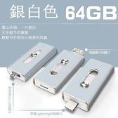 IPhone 6 蘋果+安卓 三星 note5 HTC M9 小米 隨身碟5s/6plus ipad 專用電腦三用U盤64g 隨身碟雙插頭3.0