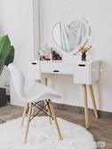 梳妝台臥室化妝桌簡約化妝柜小戶型迷你網紅ins風化妝台經濟型 YDL
