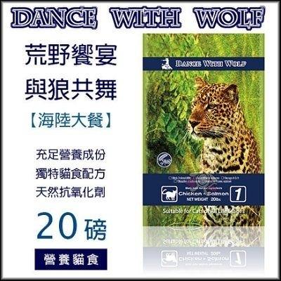 『寵喵樂旗艦店』澳洲Dance With Wolf荒野饗宴與狼共舞 天然貓糧 海陸大餐20lb