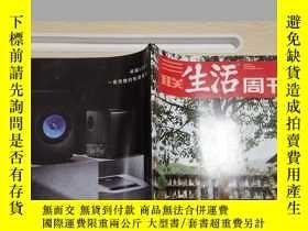 二手書博民逛書店三聯生活周刊986罕見汶川地震十周年Y165145