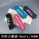 珠友 PB-60590 方形小筆袋/鉛筆盒/文具盒-Bears