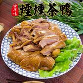 雲林在地古早味煙燻茶鴨切盤*1包組(200g±10%/包)(食肉鮮生)